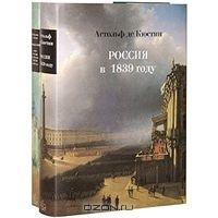 """Астольф де Кюстин """"Россия в 1839 году"""""""