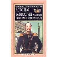 """Астольф де Кюстин """"Николаевская Россия"""""""