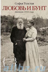 Любовь и бунт: дневник 1910 года