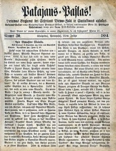 Биография газет в Англии