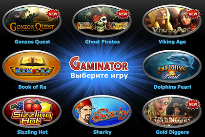 Играть во все автоматы гаминатор онлай демо играть в игровые автоматы бесплатно